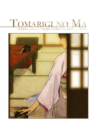 Tomarigi no Ma -Where The Lovebird Comes to Rest- - emanga2