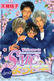 Welcome To SMC - emanga2