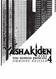 Yashakiden: The Demon Princess Vol. 4 Omnibus Edition (Novel) - emanga2