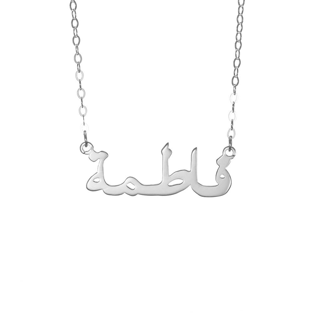Sterling Silver Personalized Arabic Name Necklace