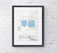 chinese calligraphy typography wall art print quote blessed marble background