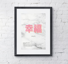 chinese calligraphy typography wall art print quote blessed
