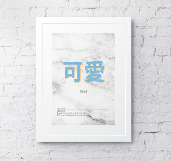 Chinese Calligraphy - Cute