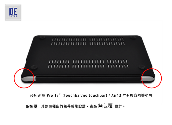 HOT ! MacBook 闇夜黑 保護殼 (MacBook Air/MacBook Pro & Retina系列) - DE Cover