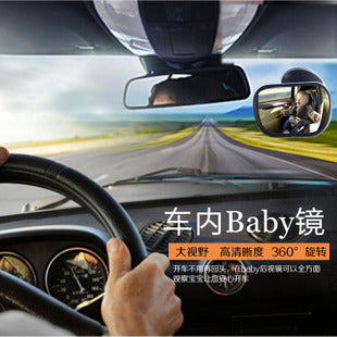 Baby Rear View Wide Angle Small Mirror - CarWerkz