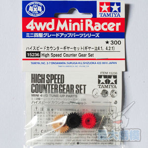 High Speed Counter Gear Set