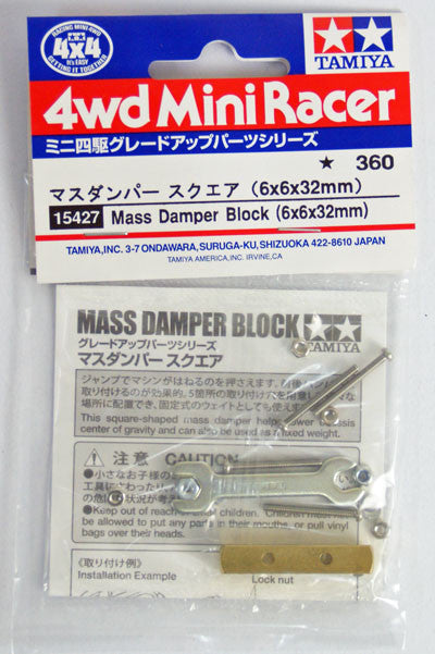 Mass Damper Block (6x6x32mm)