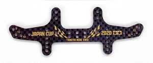 HG Carbon Rear Multi Roller Setting Stay (1.5mm) J-Cup 2020 (Gold Print)