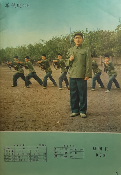 A Chinese Communist Party Sewing Pattern Catalogue