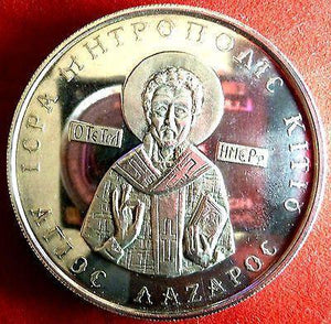 St Lazarus Church Larnaca,1100 Yrs Cyprus Commemorative Coin*55g*Silver&Box-moneyworld-store
