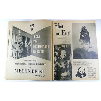 GREECE MAGAZINE EIKONES 1961,KING PAVLOS,KALLAS,MELINA,TAYLOR,KARAMANLIS-moneyworld-store