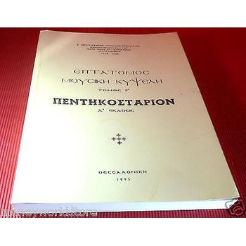 GREECE 1995 BOOK BYZANTINE MUSIC *ΠΕΝΤΗΚΟΣΤΑΡΙΟΝ* GREEK,THEODOSOPOULOS,XF-moneyworld-store