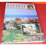 CYPRUS 1992 VOL.4 *KARAVAS *,GREEK,KYRENIA,LAPITHOS,MYRTOU,EXCELLENT,REFUGEES-moneyworld-store