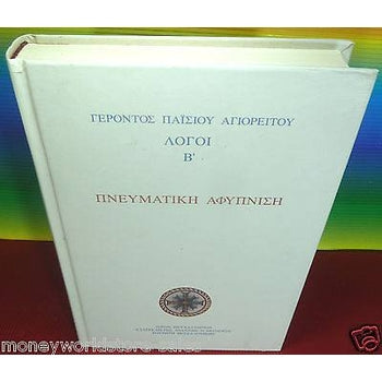 GREECE BOOK 2008 *PAISIOS MONK ELDER*SPEECH B' SPIRITUAL AWAKENING GREEK-moneyworld-store