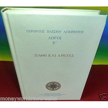GREECE 2007 *PAISIOS MONK ELDER* SPEECH E',PASSIONS&VIRTUE,EXCELLENT BOOK-moneyworld-store
