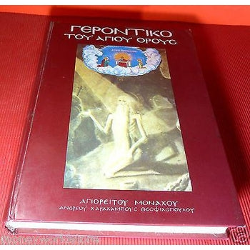 GREECE 1992 BOOK *GERONTIKO AGION OROS,ELDER EVENTS* VOL.A,EXCELLENT,IN GREEK-moneyworld-store