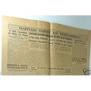 CYPRUS NEWSPAPER ETHNOS SEPTEMBER 1958 LIOPETRI battle and 4 HEROES FUNERAL,EOKA-moneyworld-store