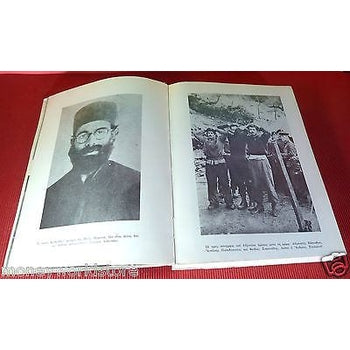 CYPRUS 1978 BOOK *ZIDROS*ΖΗΔΡΟΣ LIFE&DEATH HEROE AFXENTIOU,EOKA,DIGENIS,GREEK,XF-moneyworld-store