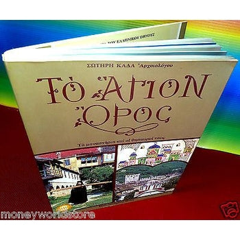 GREECE 1994 *AGION OROS* GREEK,ILLUSTRATED,MONASTERIES&TREASURES-moneyworld-store