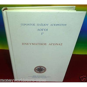 PAISIOS MONK ELDER*SPEECH C' SPIRITUAL STRUGGLE,GREEK-moneyworld-store