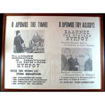 CYPRUS 1960 FIRST ELECTIONS MAKARIOS - CLERIDES, DIGENIS,AUTHENTIC PROCLAMATION-moneyworld-store