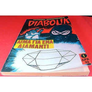 GREEK RARE DIABOLIK No.1 1970 CARTOON COMIC ,XF, UNUSED, CIPRO GREECE CHIPRE-moneyworld-store