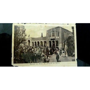 Cyprus 1923 *SIX PART JOINED LETTERCARD*St George celebrations-moneyworld-store
