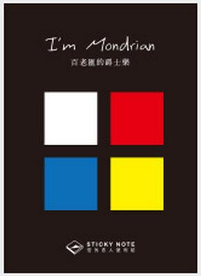 Mondrian Inspired Colors - Square Sticky Notes