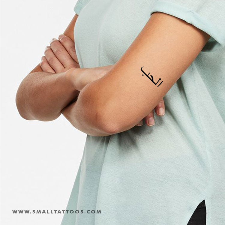 Love in Arabic Temporary Tattoo (Set of 2)