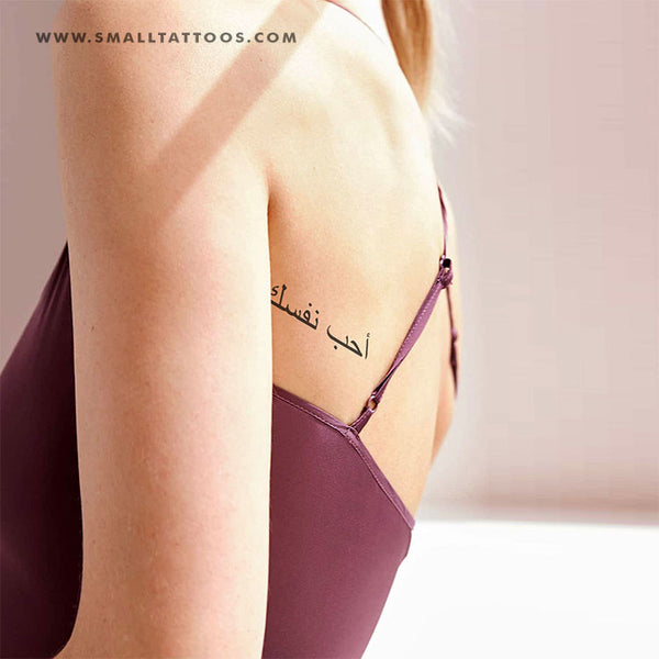 Love Yourself First In Arabic Temporary Tattoo (Set of 3)