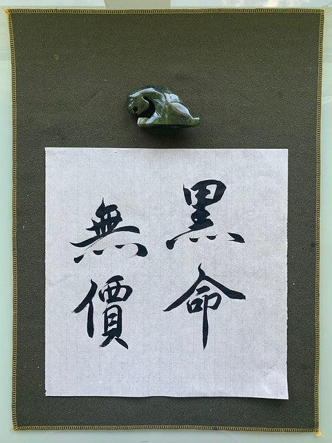 "Chinese calligraphy that says ""Black lives matter"""