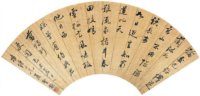 The Ancient Art of Chinese Calligraphy: Four Treasured Tidbits