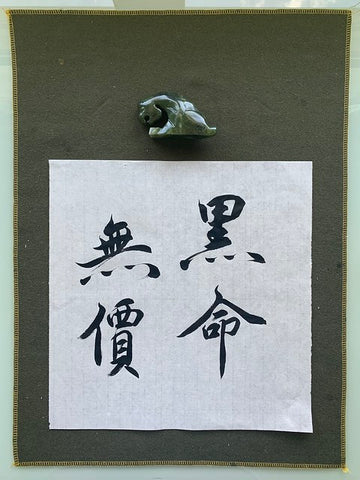 Chinese calligraphy saying Black lives matter