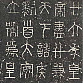Example of seal script
