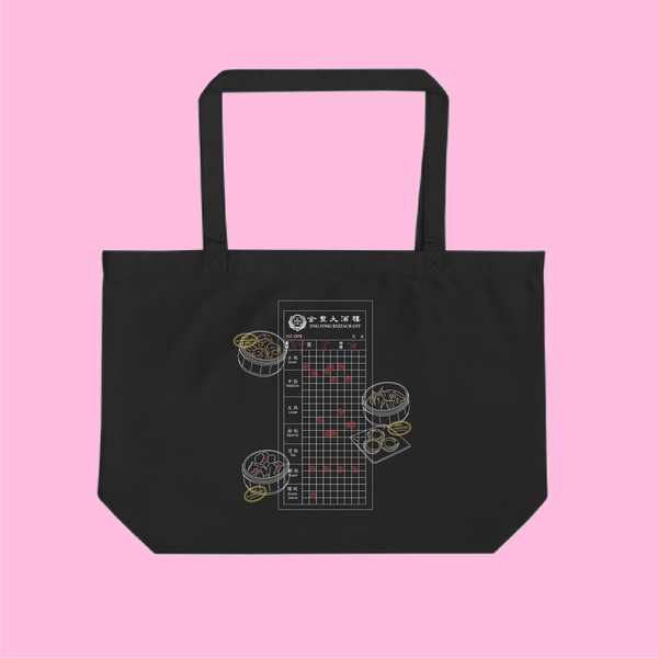 Jing Fong Tote Bag (Available for Pre-Order)
