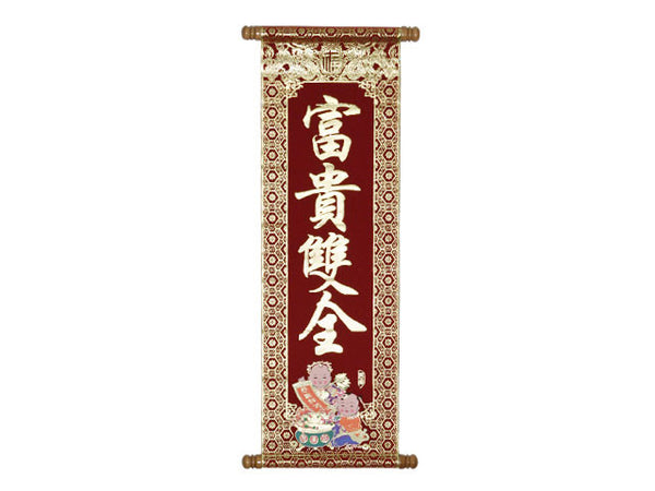 4 Character Fabric Scroll w. New Year Best Wishes