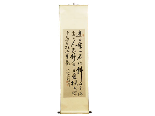 Hand-Painted Chinese Scrolls - Calligraphy (Poem)