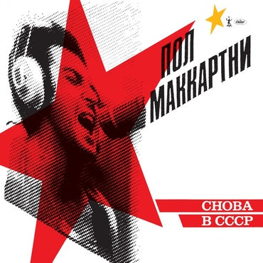 <b>Paul McCartney </b><br><i>Choba B CCCP [Indie-Exclusive Yellow Vinyl]</i>