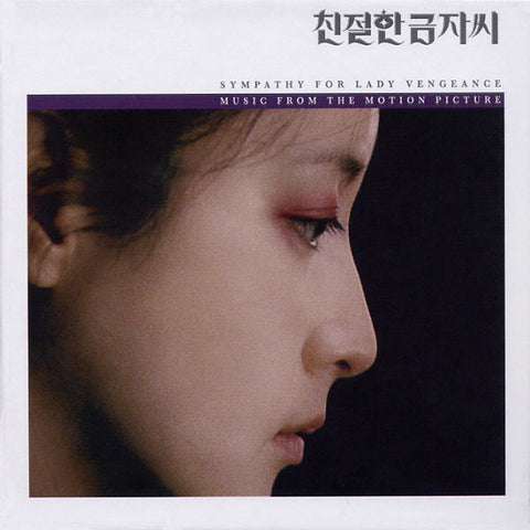 <b>Cho Young-Wuk </b><br><i>Sympathy For Lady Vengeance - Original Motion Picture Soundtrack: (Vengeance Trilogy Part. 3)</i>