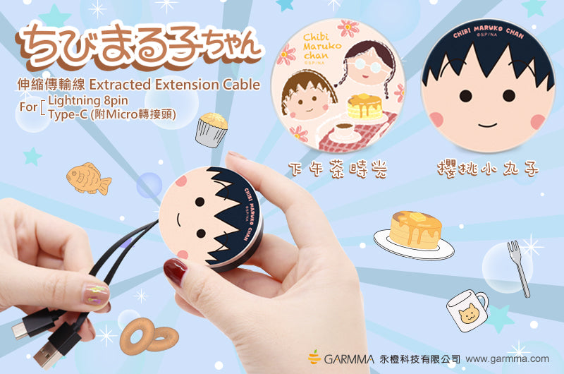 GARMMA Chibi Maruko-chan 90cm Apple Lightning / Type-C Extracted Extension Cable
