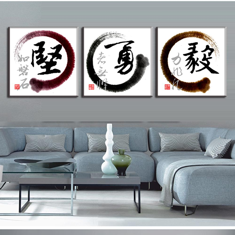 3 Pcs/set Chinese Letter Canvas Painting