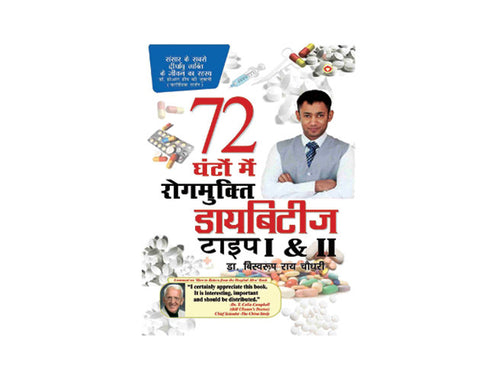 72 Ghanto mein Rogmukt Diabetes - Biswaroop Roy Choudhury - The Diabetic shop