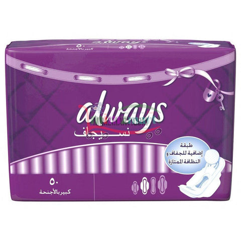 Always Super Plus With Wings 50 Pads