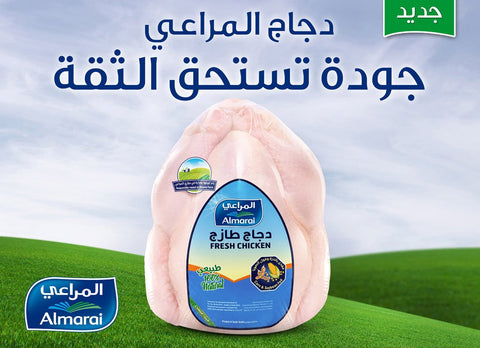 Almarai Fresh Chicken