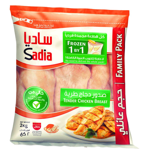 Sadia Frozen Tender Chicken Half Breast 2kg Boneless