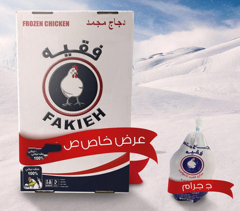 Fakieh Whole Chicken Frozen