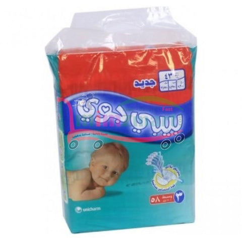 BabyJoy Medium Jumbo Pack 58 Diapers