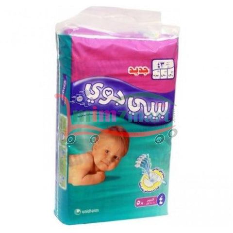 BabyJoy Large Jumbo Pack 50 Diapers