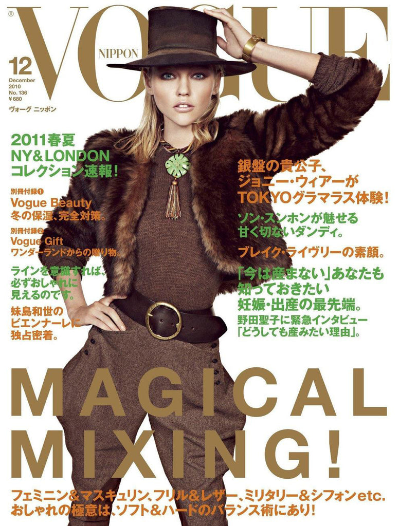 Vogue Nippon - It Was Never My Dream