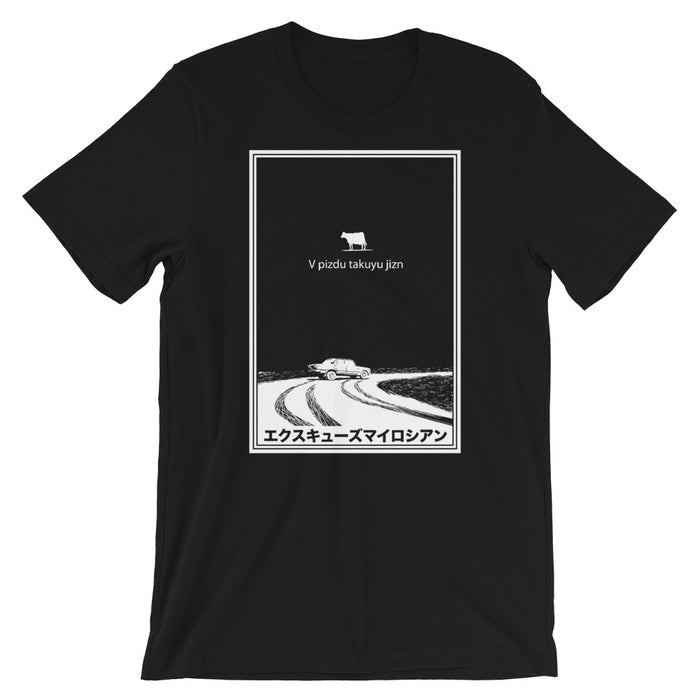 A Lonely Cow (V Pizdu Takuyu Jizn) Short-Sleeve Unisex Black T-Shirt
